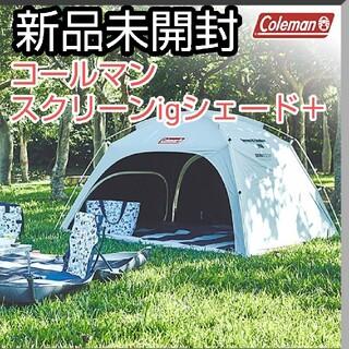 Coleman - 新品未開封 コールマン Coleman スクリーンigシェード+ プラス テント