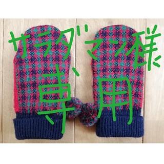 ファミリア(familiar)のファミリア 手袋&スリッパ(手袋)