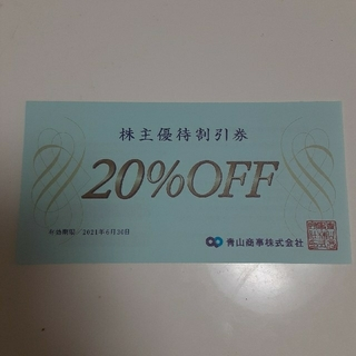 2枚セット期限違い 青山商事株主優待券20%オフ(ショッピング)