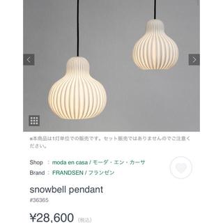 【新品未使用】スノーベル ポーセリン ペンダント2灯 デンマーク フランゼン