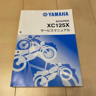 ヤマハ(ヤマハ)のシグナスX サービスマニュアル XC125X(カタログ/マニュアル)
