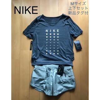 NIKE - 新品タグ付☆NIKE ナイキ ランニングウェア 上下セット レディース Mサイズ