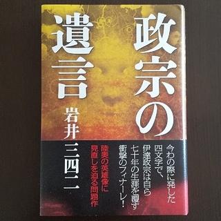 政宗の遺言(文学/小説)