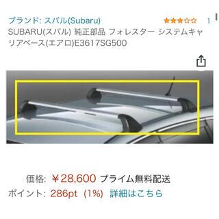 スバル - 純正部品 フォレスター システムキャリアベース(エアロ)E3617SG500