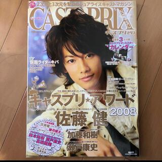 キャスプリゼロ vol.002(アート/エンタメ)