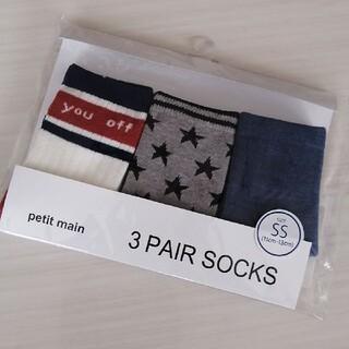 プティマイン(petit main)の【新品】petit main 靴下セット 11~13cm(靴下/タイツ)