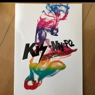 キスマイフットツー(Kis-My-Ft2)のキスマイ  コンサートパンフレット(アイドルグッズ)