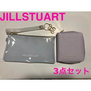 JILLSTUART - JILLSTUART付録3点セット