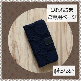 ミナペルホネン(mina perhonen)の完成品ご確認用/ミナペルホネン/iphone12手帳型ケース/タンバリン(iPhoneケース)