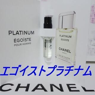 シャネル(CHANEL)のEgoiste エゴイスト プラチナム EDT 1.5ml 正規品 シャネル香水(香水(男性用))
