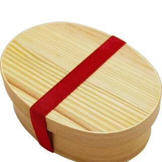 【ピース様専用】木製 弁当箱 曲げわっぱ 一段 漆塗り 女性 男性 高校生用 白(弁当用品)