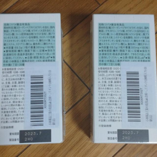小林製薬(コバヤシセイヤク)のデプリス2つ 食品/飲料/酒の健康食品(コラーゲン)の商品写真
