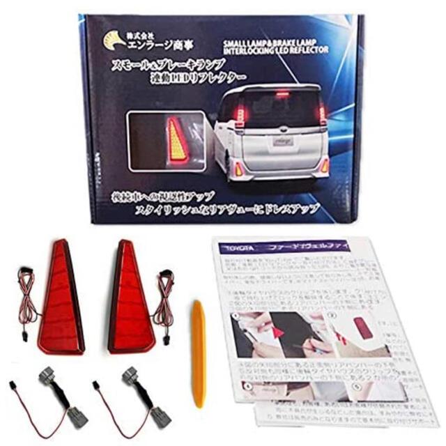 トヨタ(トヨタ)のエンラージ社製 80VOXY LEDリフレクター 自動車/バイクの自動車(車種別パーツ)の商品写真