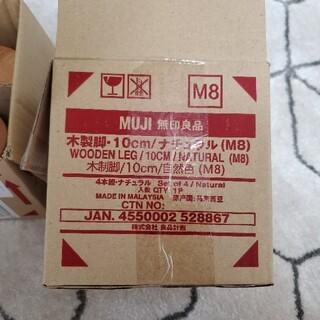 ムジルシリョウヒン(MUJI (無印良品))の無印良品 木製脚・10cm/ナチュラル(M8)(その他)