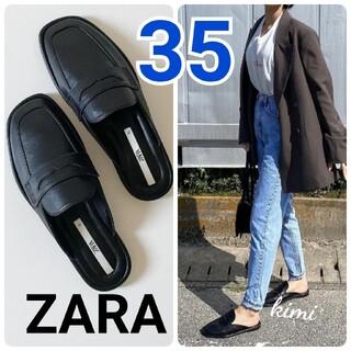 ザラ(ZARA)のZARA (35 黒) ミュールローファー バックレスローファー(ミュール)