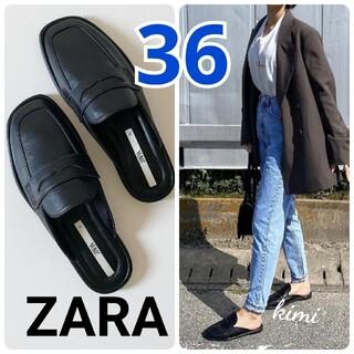 ザラ(ZARA)のZARA (36 黒) ミュールローファー バックレスローファー(ミュール)