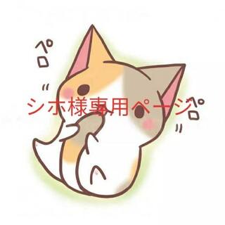 シホ様専用ページ(その他)
