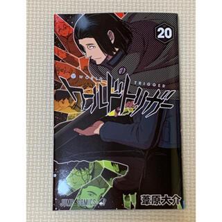 シュウエイシャ(集英社)のワールドトリガー 20巻 🌟新品未使用🌟(少年漫画)