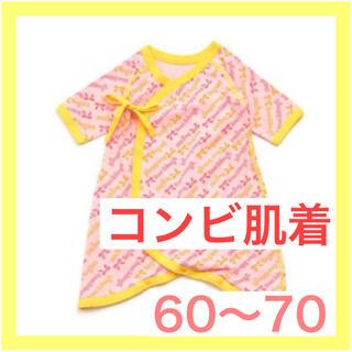 アンパサンド(ampersand)の19 新品 コンビ 肌着 新生児 60 70 夏 ベビー 未使用 未開封(肌着/下着)
