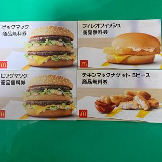マクドナルド - マクドナルド 商品無料券