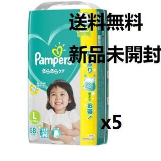 パンパース さらさらケア(テープ) ウルトラジャンボ L 68枚x5 s21(ベビーおむつカバー)