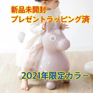 ロディ(Rody)の新品★2021年 限定カラー ロディ Rody プレゼント パープル 出産祝(知育玩具)