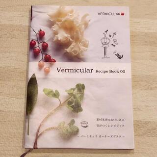 バーミキュラ(Vermicular)のVermicular Recipe Book 00(料理/グルメ)