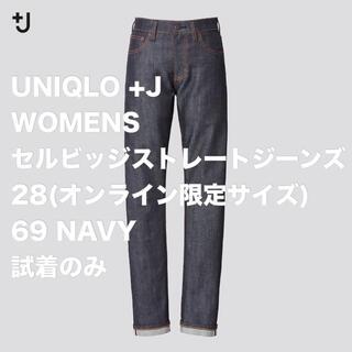 UNIQLO - +J セルビッジストレートジーンズ 28 ネイビー