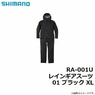 シマノ(SHIMANO)のシマノ レインギアスーツRA-001U(ウエア)