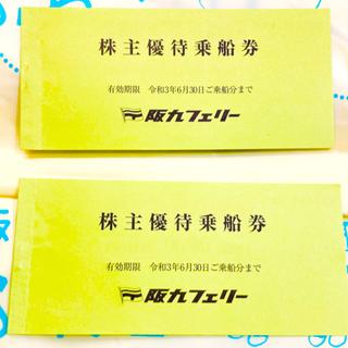 阪九フェリー 株主優待乗船券 乗用車50%割引 片道1枚 令和3年6月30日まで