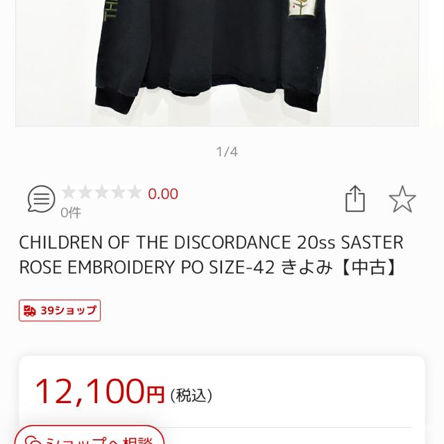 Y-3(ワイスリー)のchildren of the discordance 刺繍 ロンt メンズのトップス(Tシャツ/カットソー(七分/長袖))の商品写真