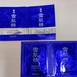 セッキセイ(雪肌精)の雪肌精サンプル(化粧水、ジェル)(サンプル/トライアルキット)