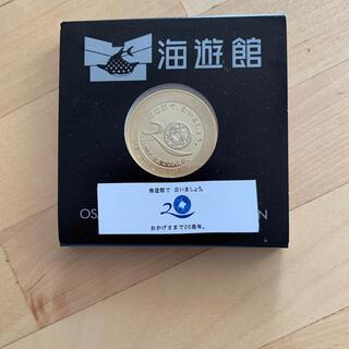 海遊館 20周年 コイン(水族館)