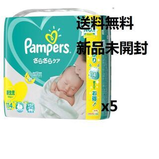 パンパース さらさらケア ウルトラジャンボ 新生児 114枚x5 s24(ベビーおむつカバー)
