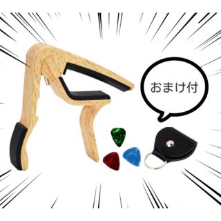 コタコサクママ様専用 カポタスト ピック×3 ピックホルダー付き【ナチュラル】(その他)