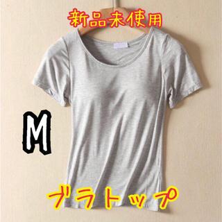 限定料金【新品未使用】ヨガ ブラトップ ブラ付きインナー Tシャツ(ヨガ)