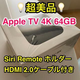Apple - 【超美品】Apple TV 4K 64GB Siri Remoteホルダー付き