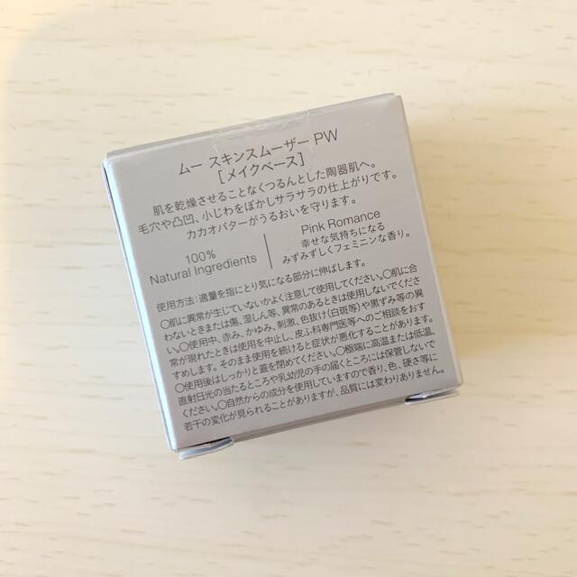 Cosme Kitchen(コスメキッチン)のコスメキッチン スキンスムーザー pw コスメ/美容のベースメイク/化粧品(化粧下地)の商品写真
