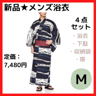 M ワタツジン 浴衣4点セット(浴衣・帯・下駄・収納袋)さざ波 紺 メンズ(浴衣)