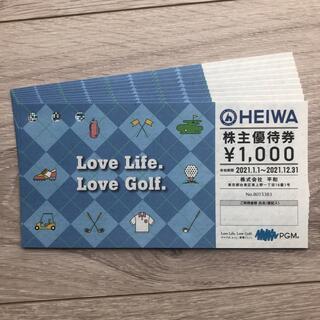 平和 株主優待 10,000円(ゴルフ場)