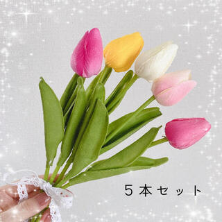 【SNSで大人気】チューリップ 造花 5本セット(その他)