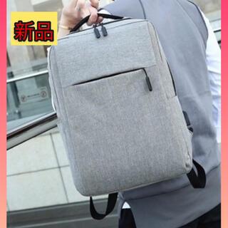 【新品未使用】カジュアル ビジネス リュックサック グレー 軽い 大容量(バッグパック/リュック)