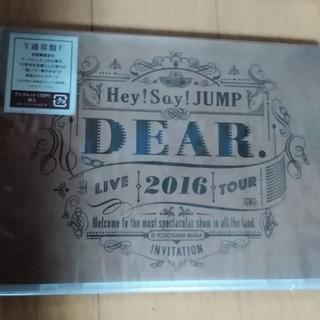 ヘイセイジャンプ(Hey! Say! JUMP)の【新品】Hey!Say!JUMP LIVETOUR2016DEAR DVD(ミュージック)