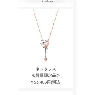 Vendome Aoyama - vaヴァンドーム青山【K10PG】ネックレス 限定 クリスマス 花 フラワー