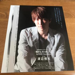 ジャニーズ(Johnny's)のMyojo 6月号 渡辺翔太 1万字インタビュー(アート/エンタメ/ホビー)