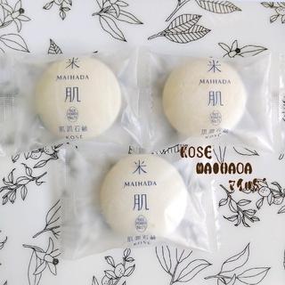 コーセー(KOSE)のKOSE  米肌  MAIHADA  肌潤石鹸  洗顔料 サンプル 15g×3(洗顔料)