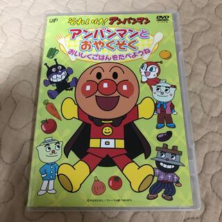 アンパンマン - アンパンマン おやくそく DVD