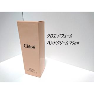 クロエ(Chloe)の☆りー様専用☆Chloe クロエ パフューム ハンドクリーム 1個(75ml)(ハンドクリーム)