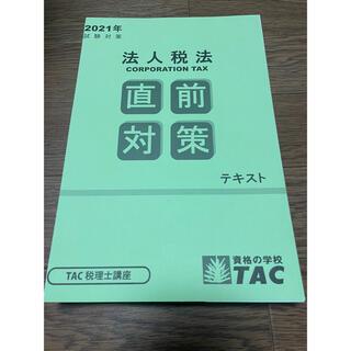 【最新版】非売品 2021年TAC税理士講座 法人税法 直前テキスト