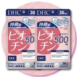 ディーエイチシー(DHC)のDHC ビオチン 30日分×2袋 賞味期限2023.3(ビタミン)
